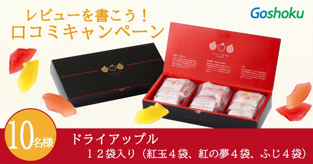 【口コミキャンペーン】新種のりんごで果肉まで赤い♪ドライアップル!!【10名様】