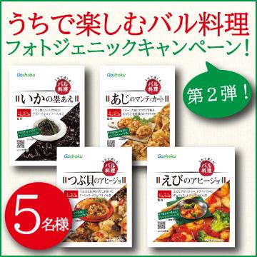 第2弾!【フォトジェニックキャンペーン!】うちで楽しむバル料理【新商品♪】