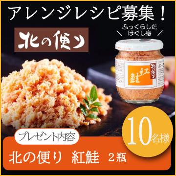 【アレンジレシピ募集!】北の便り 紅鮭【10名様】
