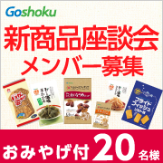 新商品に関する座談会メンバー募集!8/3(金)@茅場町