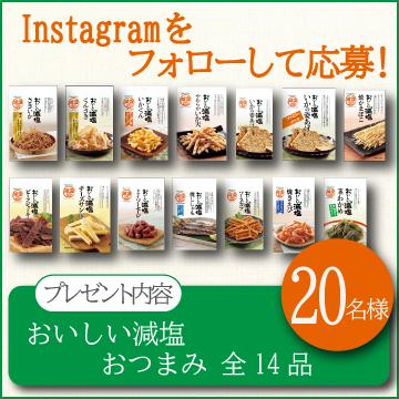 【Instagramをフォローして応募しよう!】おいしい減塩おつまみ全14品が当たる!!【20名様】
