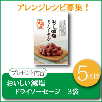 【アレンジレシピ募集!】おいしい減塩 ドライソーセージ【5名様】