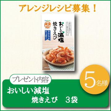 【アレンジレシピ募集!】おいしい減塩 焼きえび【5名様】