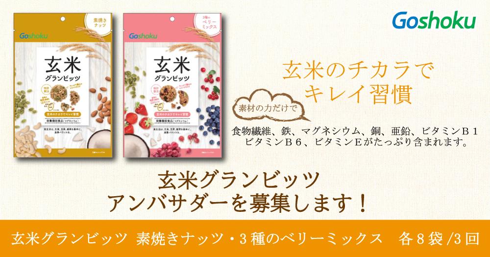 【★Twitter★】玄米グランビッツアンバサダーを募集します!【★3ヶ月★】