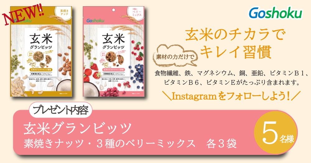 【Instagramをフォローして応募しよう!】新商品 玄米グランビッツ【5名様】