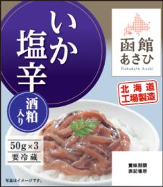 函館あさひ いか塩辛(酒粕入り)50g×3