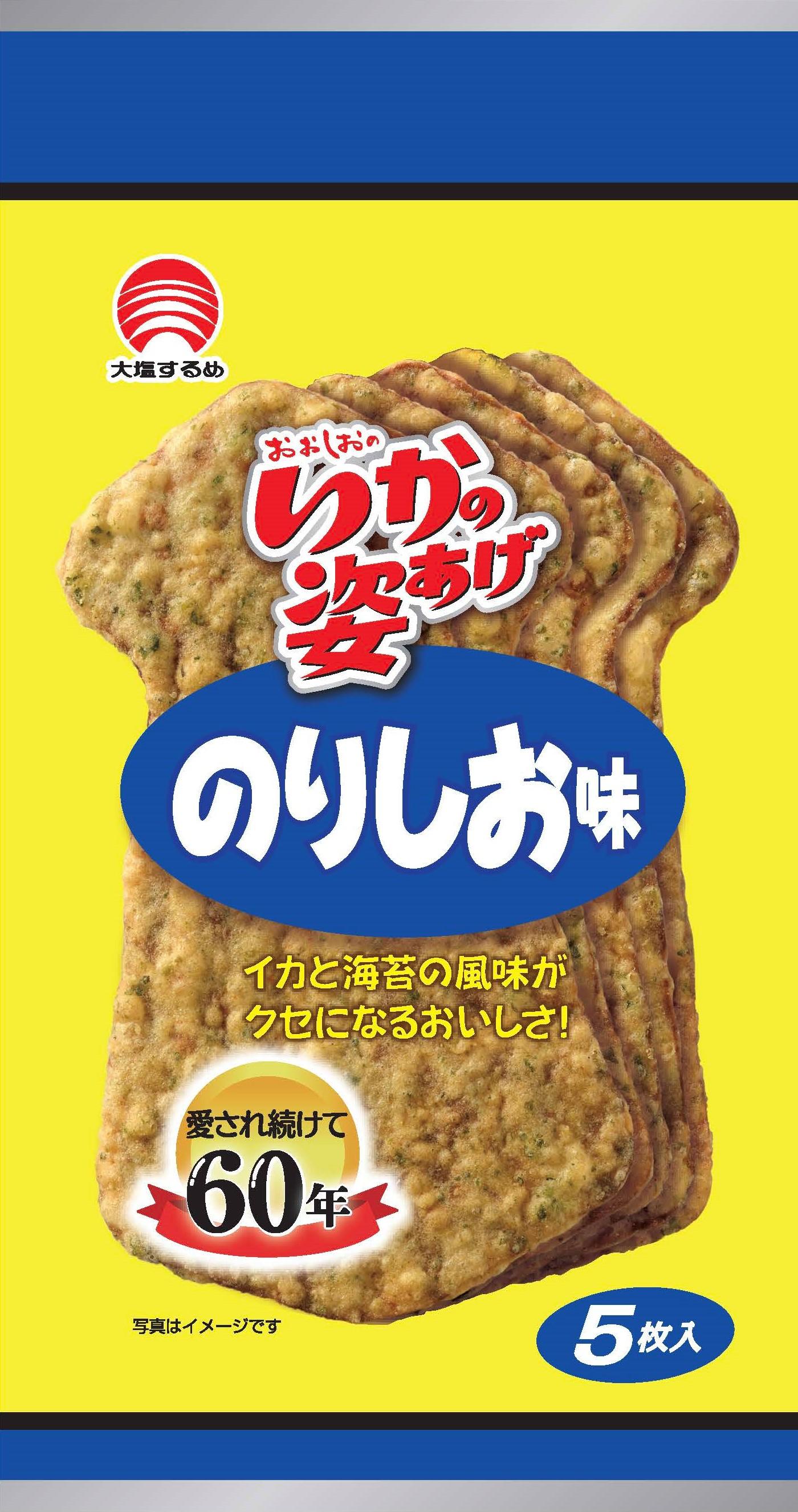 いかの姿あげ のりしお味(60年ロゴ入りpkg)