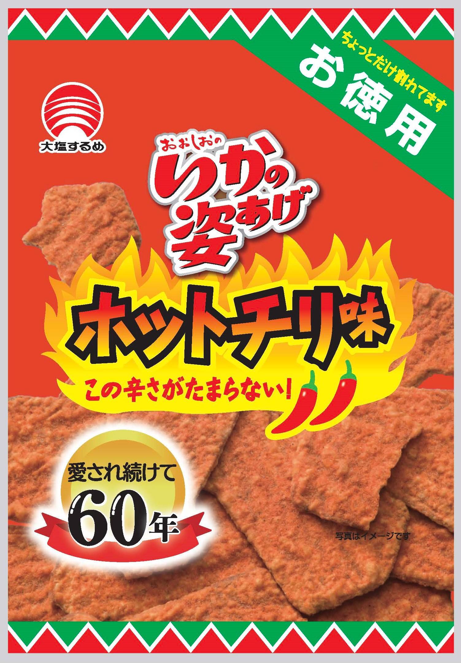 いかの姿あげ ホットチリ味 お徳用(60年ロゴ入りpkg)