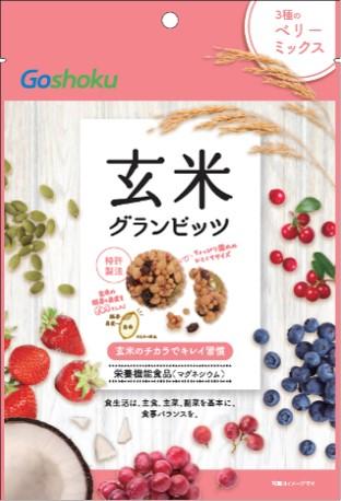 玄米グランビッツ 3種のベリーミックス