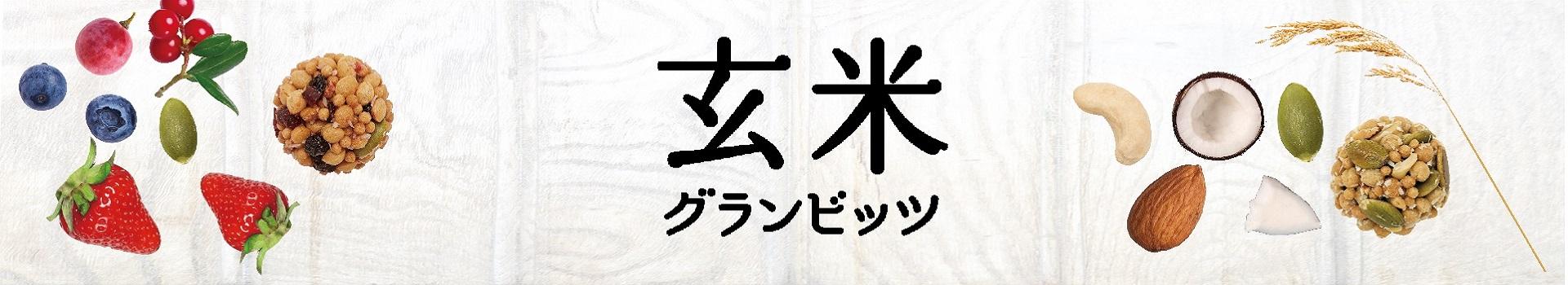 玄米グランビッツ
