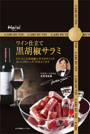 ワイン仕立て 黒胡椒サラミ