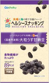 ヘルシースナッキング 〈国産丹波黒〉大粒うす甘納豆