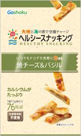 焼チーズ&バジル