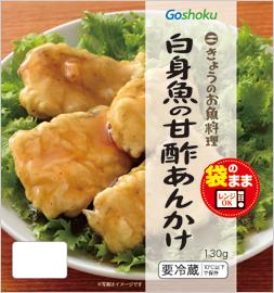 白身魚の甘酢あんかけ